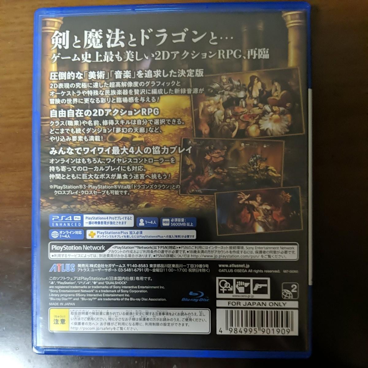 【PS4】 ドラゴンズクラウン・プロ dragons crown