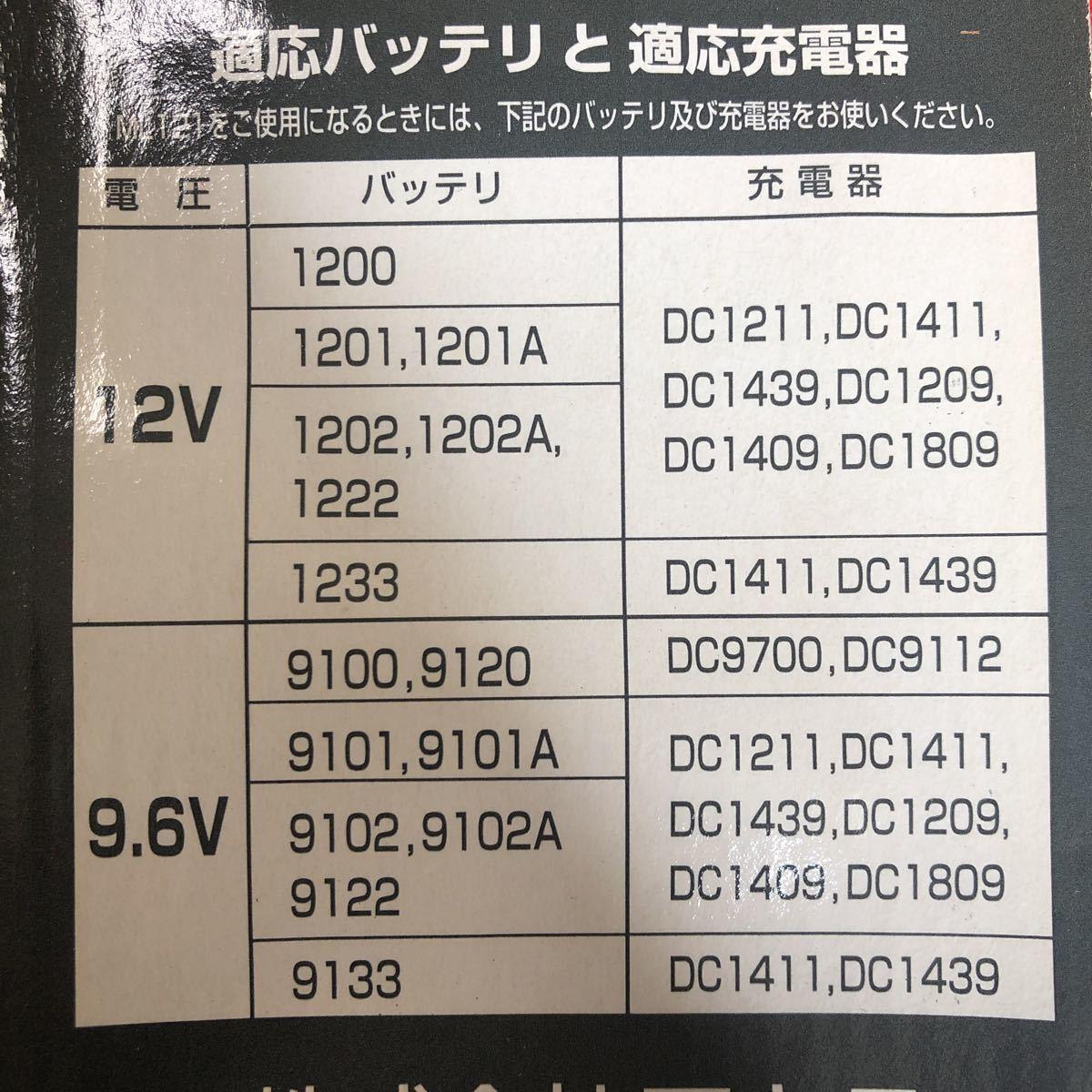 マキタ 充電式ヘッドライト ML121 充電式 9.6V 12V  makita_画像5