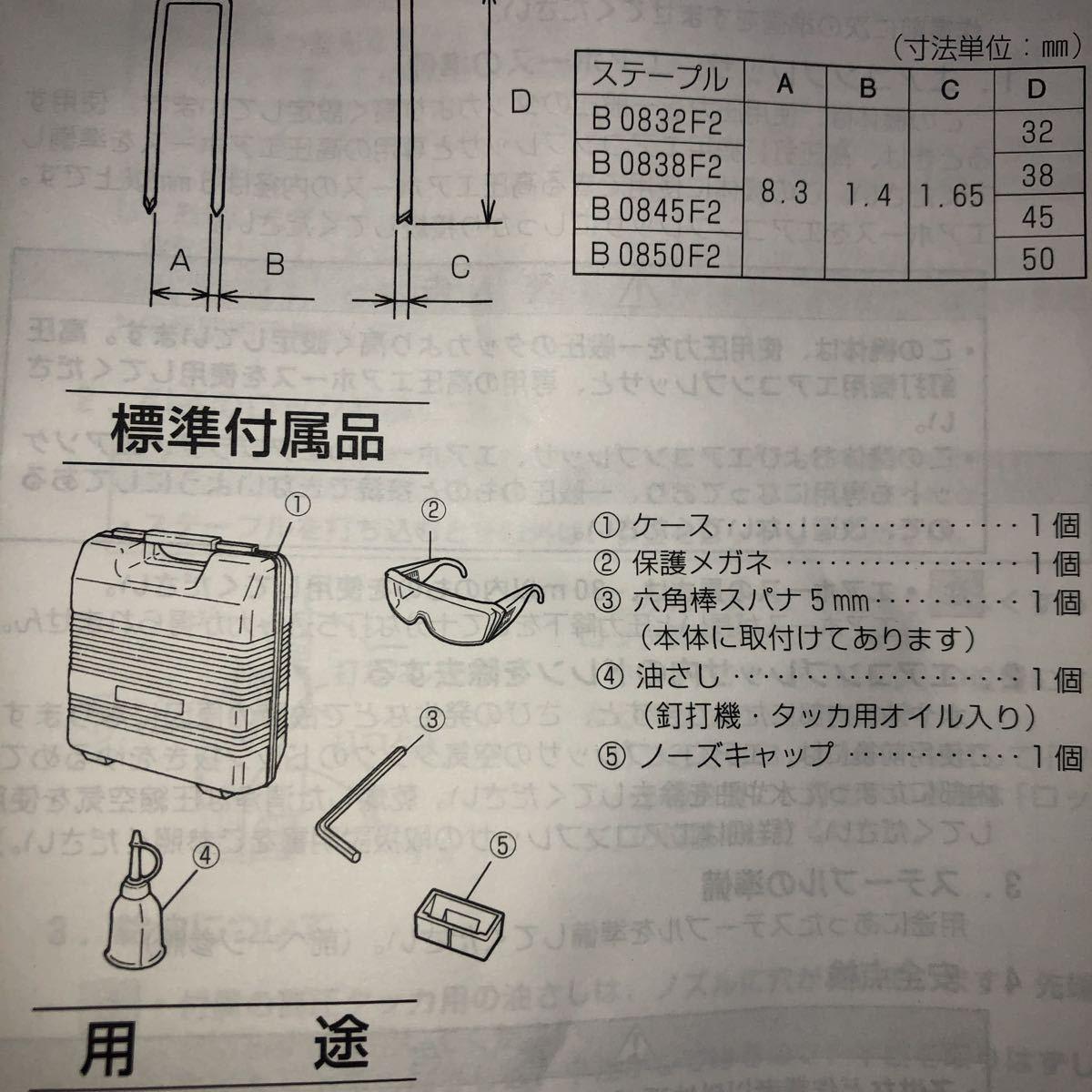 日立高圧フロアタッカ N5008HN 日立工機 HITACHI フロアタッカー タッカー_画像8