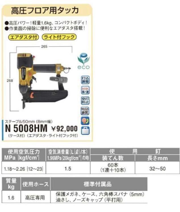 日立高圧フロアタッカ N5008HN 日立工機 HITACHI フロアタッカー タッカー_画像9