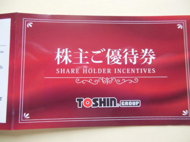 株主優待券TOSHINグループ_画像2