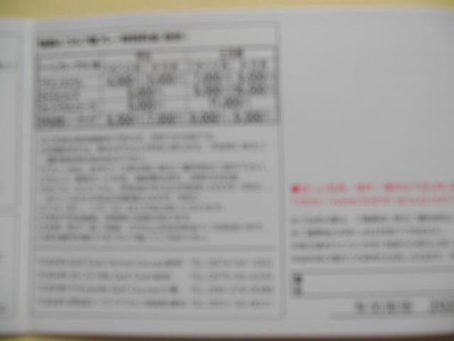 株主優待券TOSHINグループ_画像4