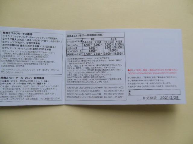 株主優待券TOSHINグループ_画像5