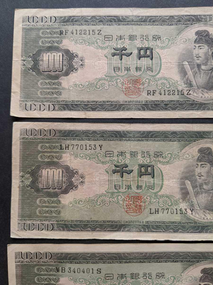 聖徳太子 1000円札 3枚セット  _画像2