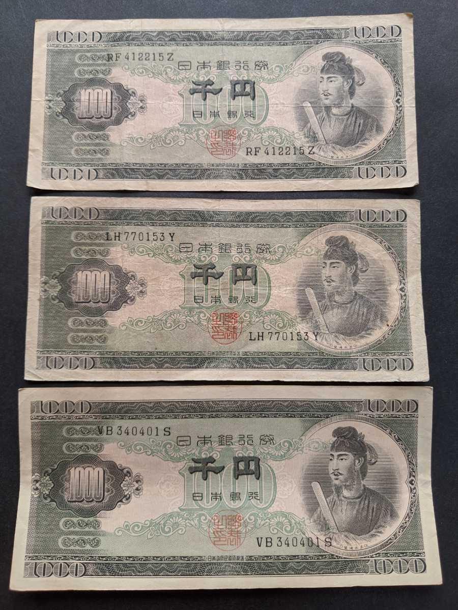 聖徳太子 1000円札 3枚セット  _画像1