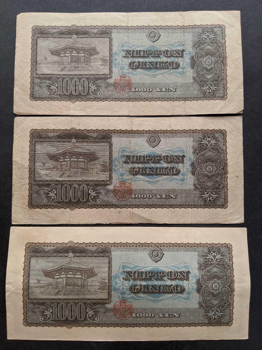 聖徳太子 1000円札 3枚セット  _画像3