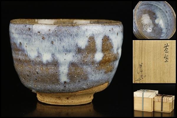 特別出品!【川喜田半泥子】最上位作 茶碗 代表的な名碗! 共箱 保証
