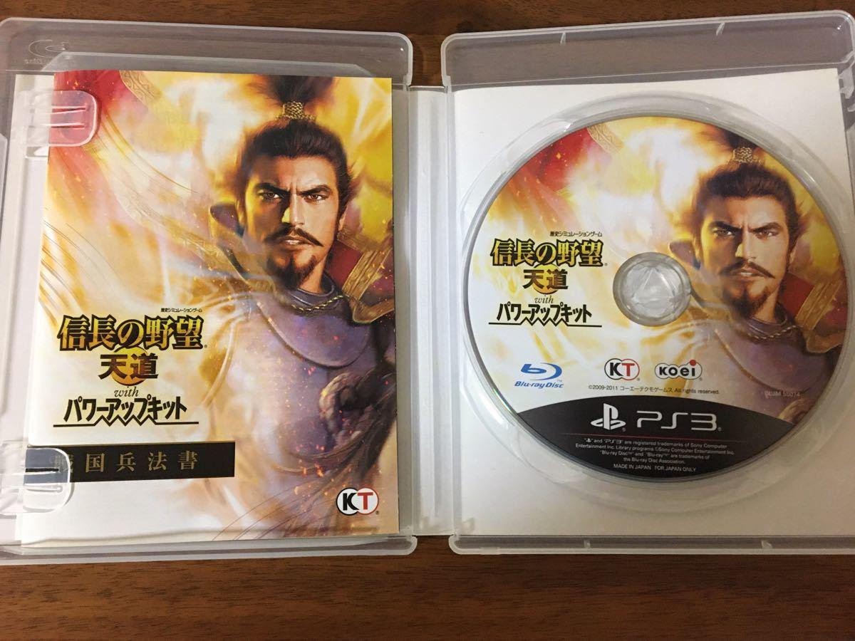 信長の野望 天道 with パワーアップキット PS3