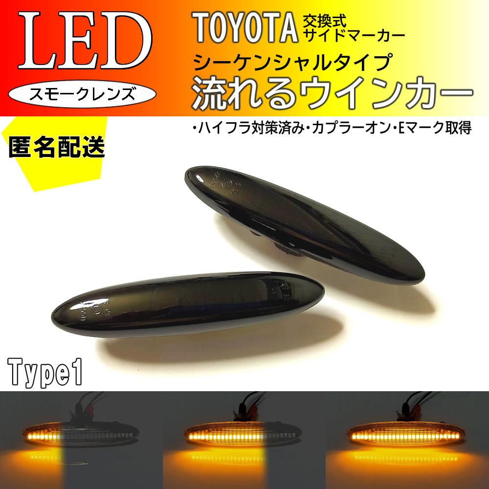 送料込 LEXUS 01 流れるウインカー シーケンシャル LED サイドマーカー スモーク GS350 GS430 GS450h GS460 190 190系 GRS19# UZS190_画像1