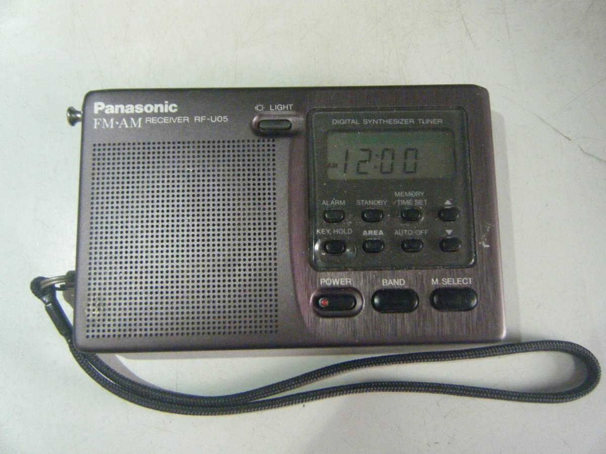 パナソニック RF-U05 FM・AM RECEIVER 動作確認品