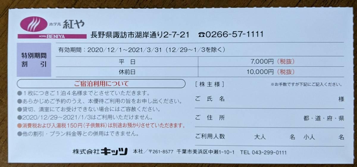 株主優待 キッツ ホテル紅や 宿泊優待券 特別期間割引券 (1~8枚)_画像2
