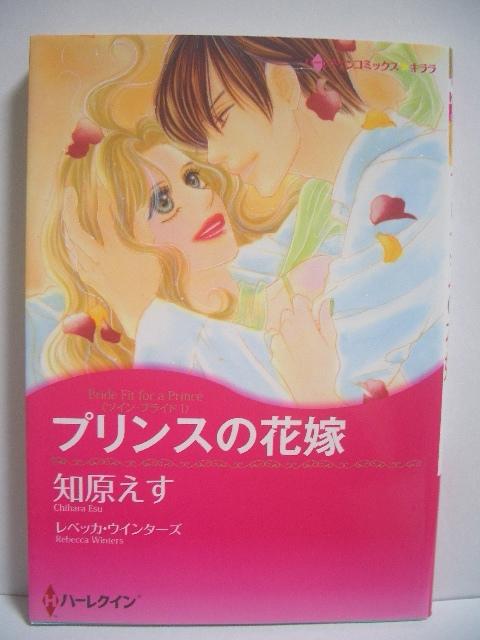 プリンスの花嫁  知原えす  ハーレクインコミックス_画像1