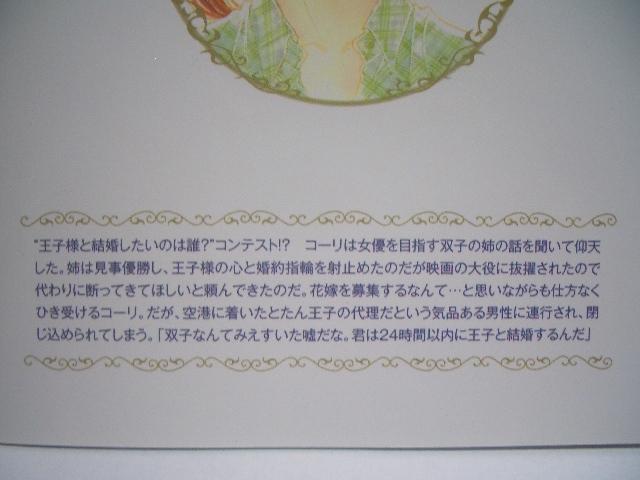 プリンスの花嫁  知原えす  ハーレクインコミックス_画像2