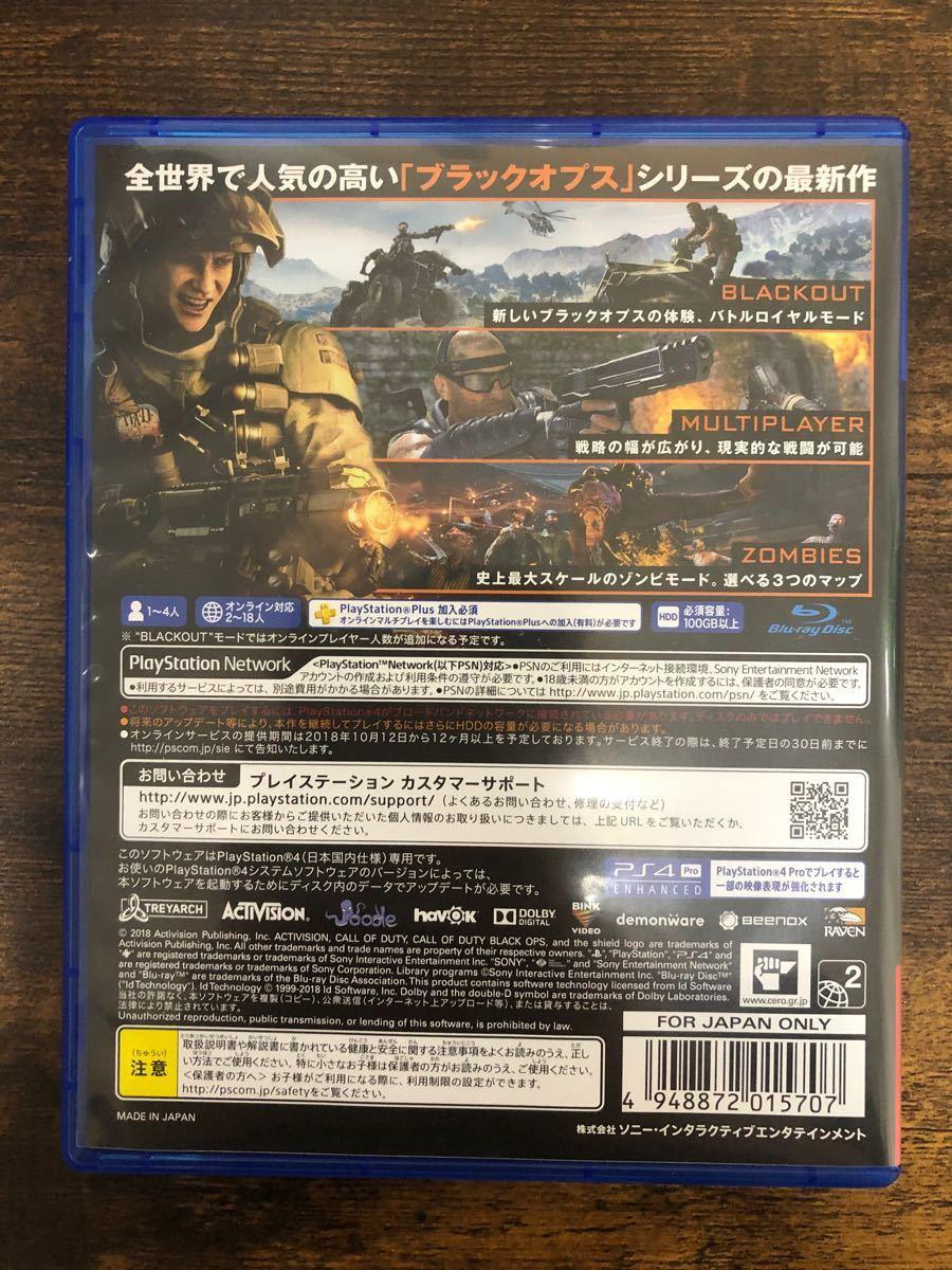 コールオブデューティブラックオプス4 PS4