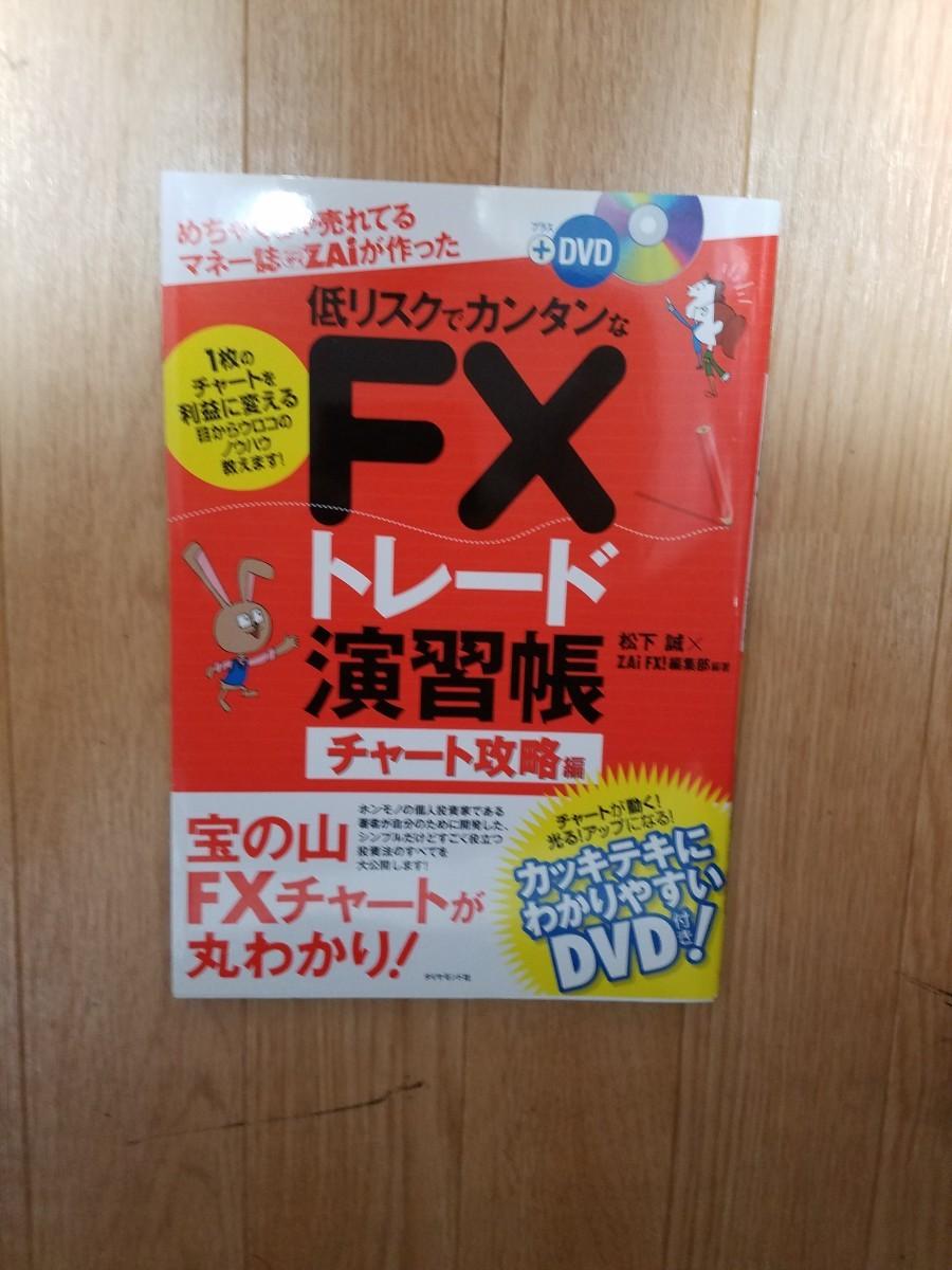 FX教則2冊セット ザイFX! DVD付