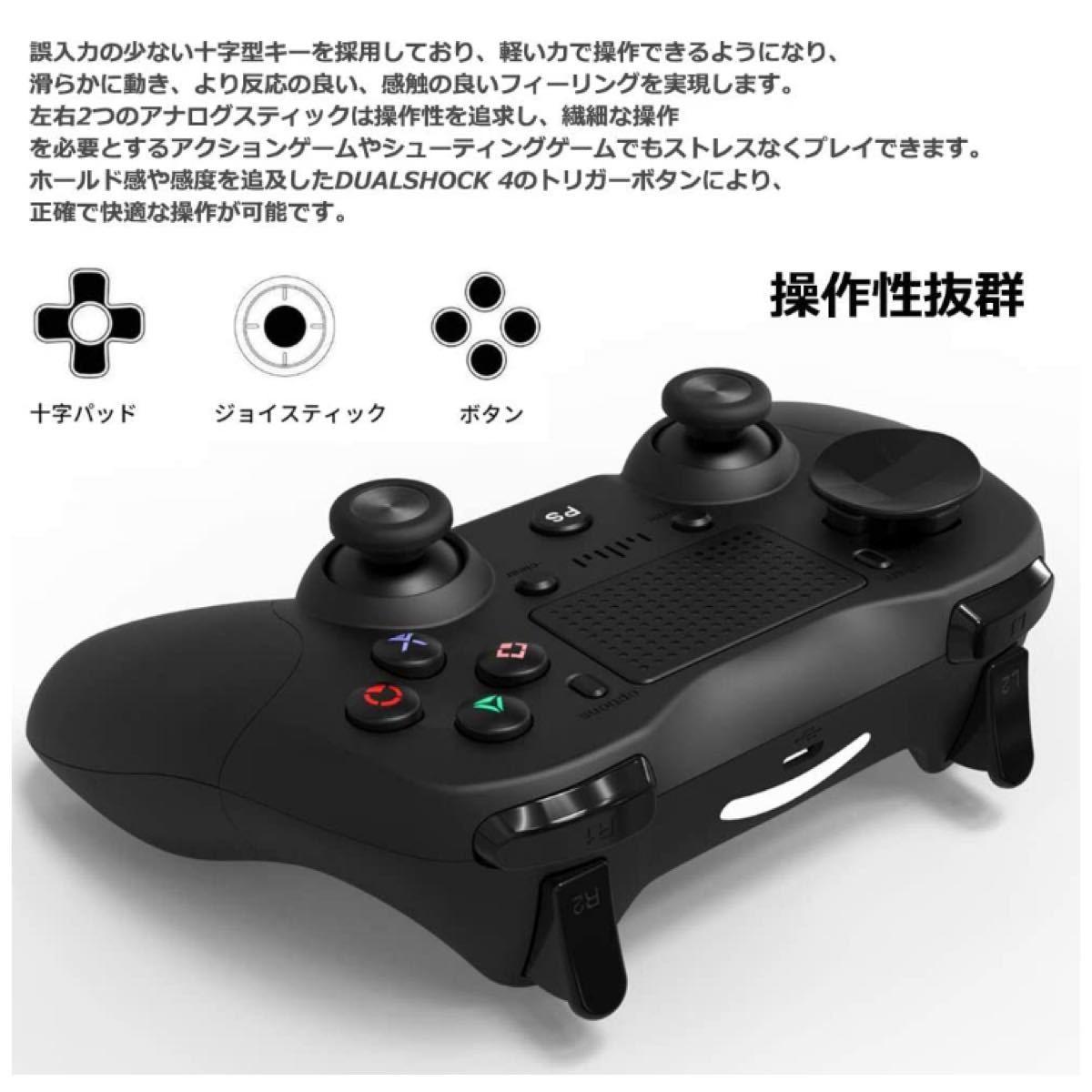PS4用 コントローラー 無線 Bluetooth接続 スゲームパッド