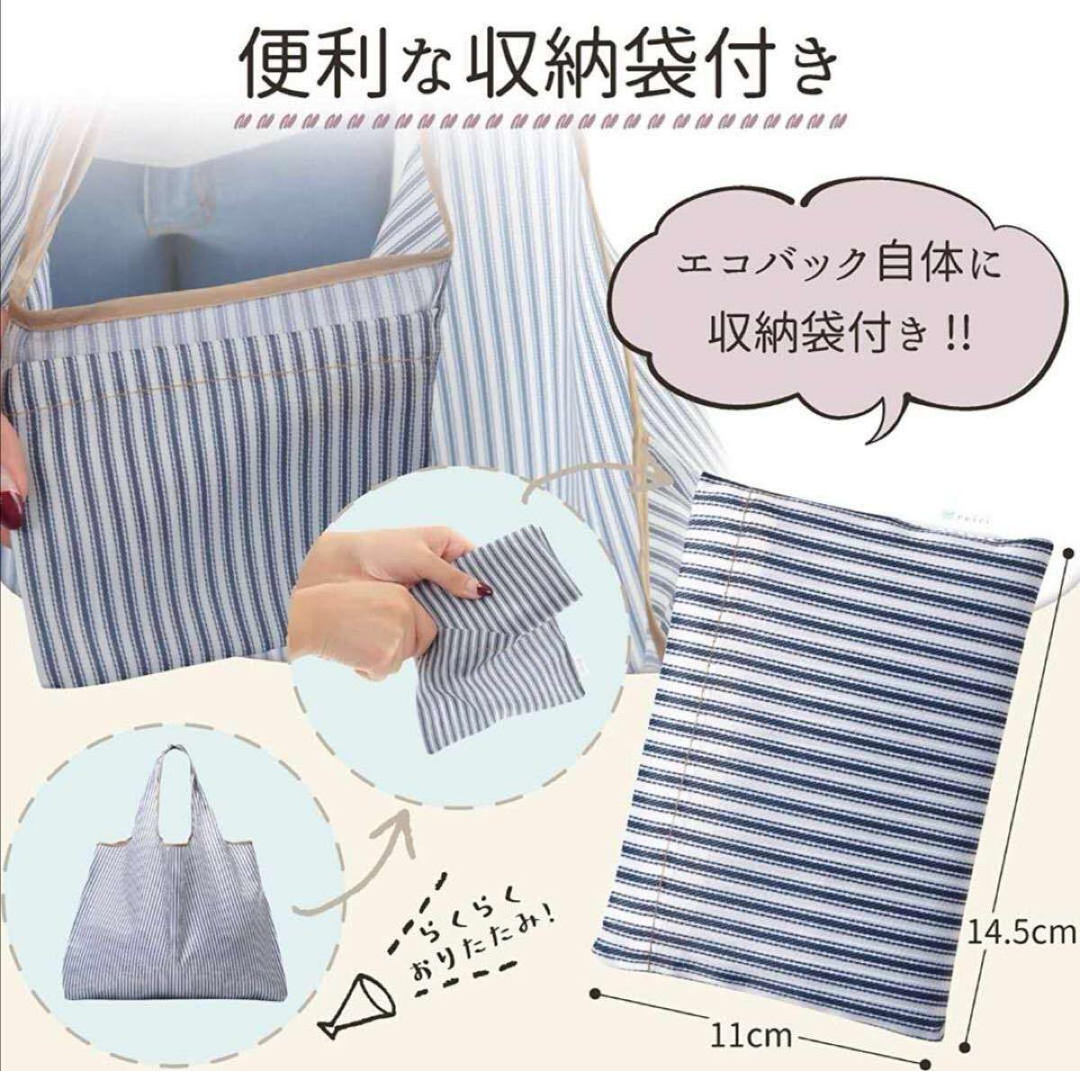 エコバッグ 折りたたみ 買い物袋 買い物バッグ 防水素材 大容量