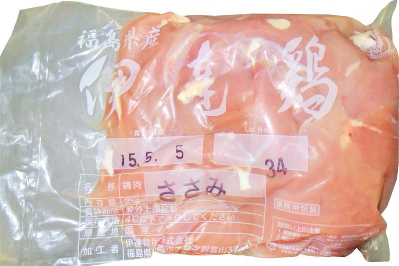 ★伊達鶏 ささみ★チルド ※約40本 1Kあたり1500円_画像1