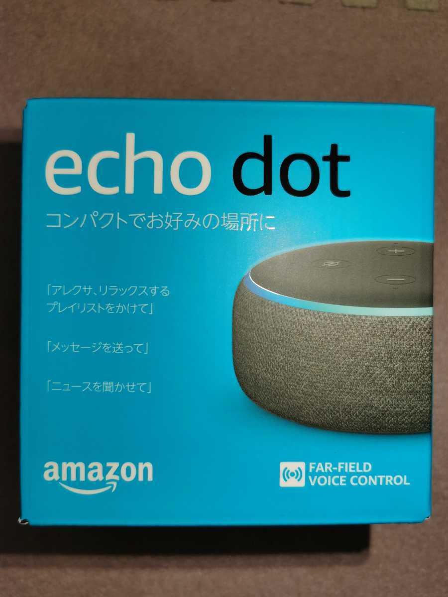 送料無料 新品未開封 Amazon echo Dot (エコードット) 第3世代 スマートスピーカー with Alexa チャコール_画像1