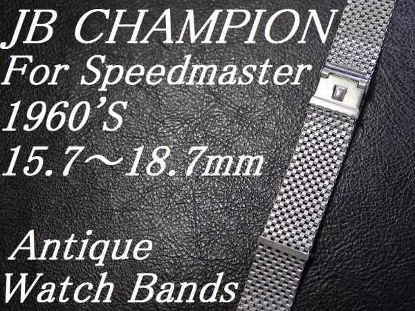 15.7~18.7mm 直かん/ NASA ミッションブレス 1960'S JB CHAMPION チャンピオン メッシュ スピードマスター用 ビンテージ ベルト バンド_画像1