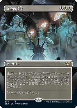 【美品】MTG 日本語版 拡張 議会の採決 Foil_画像1