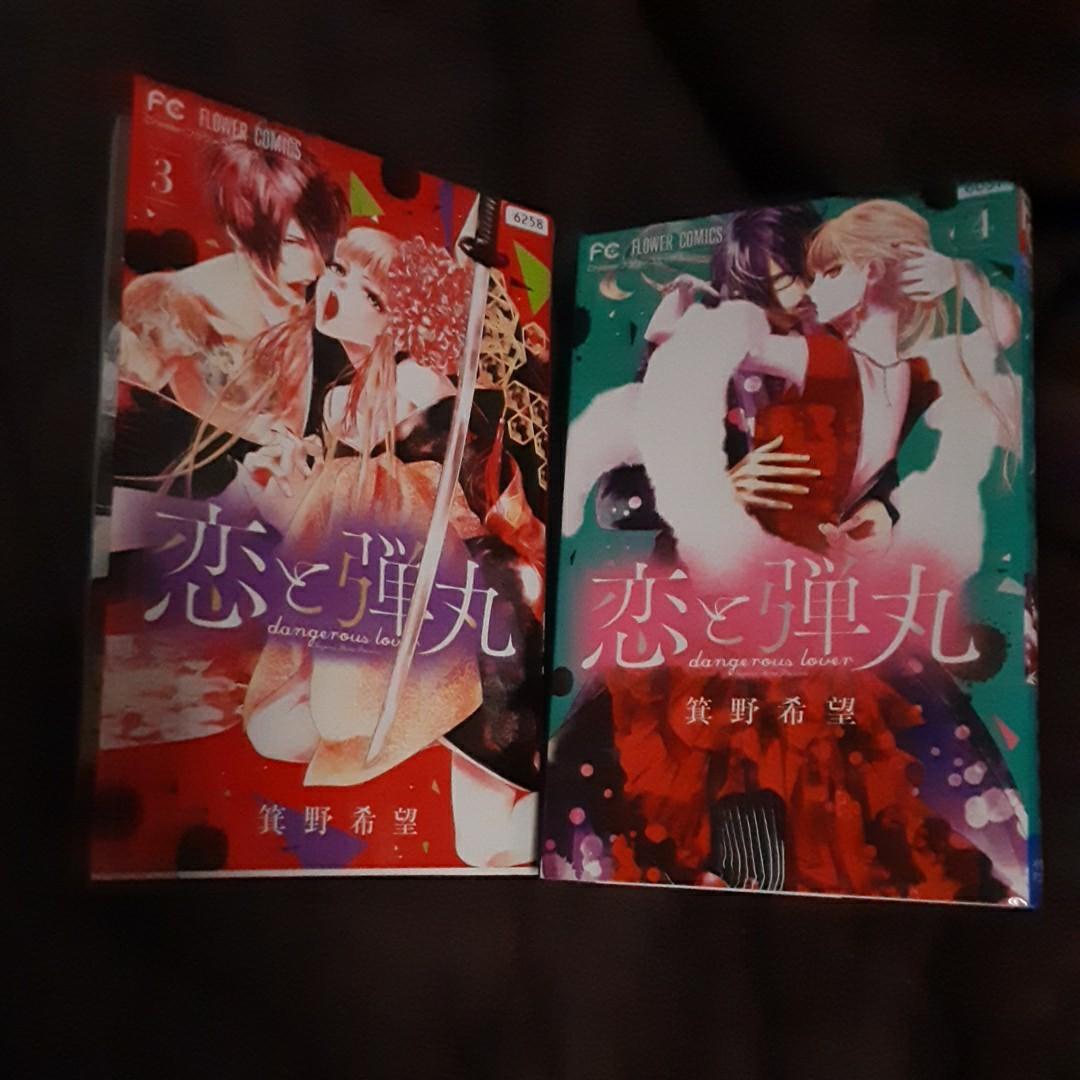 恋と弾丸3巻4巻 箕野希望
