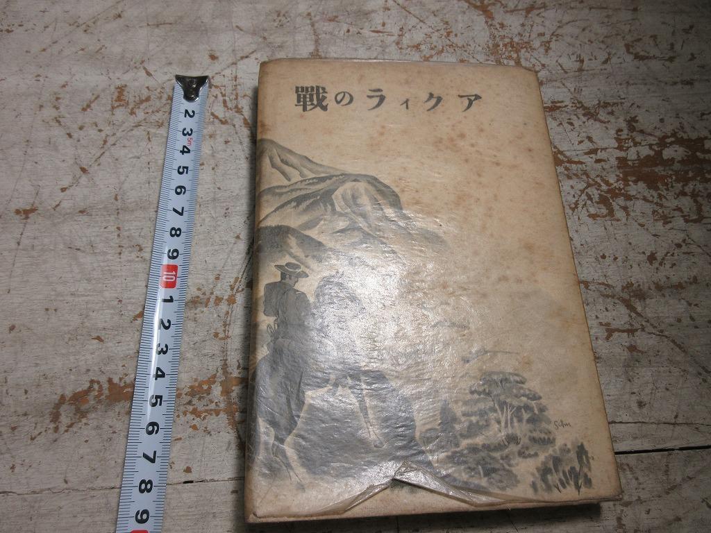 昭和14年初版 三笠書房 ハーヴェイ・アレン 白木茂訳 アクィラの戦_画像1