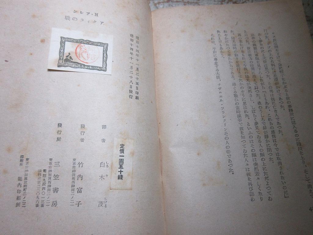 昭和14年初版 三笠書房 ハーヴェイ・アレン 白木茂訳 アクィラの戦_画像3