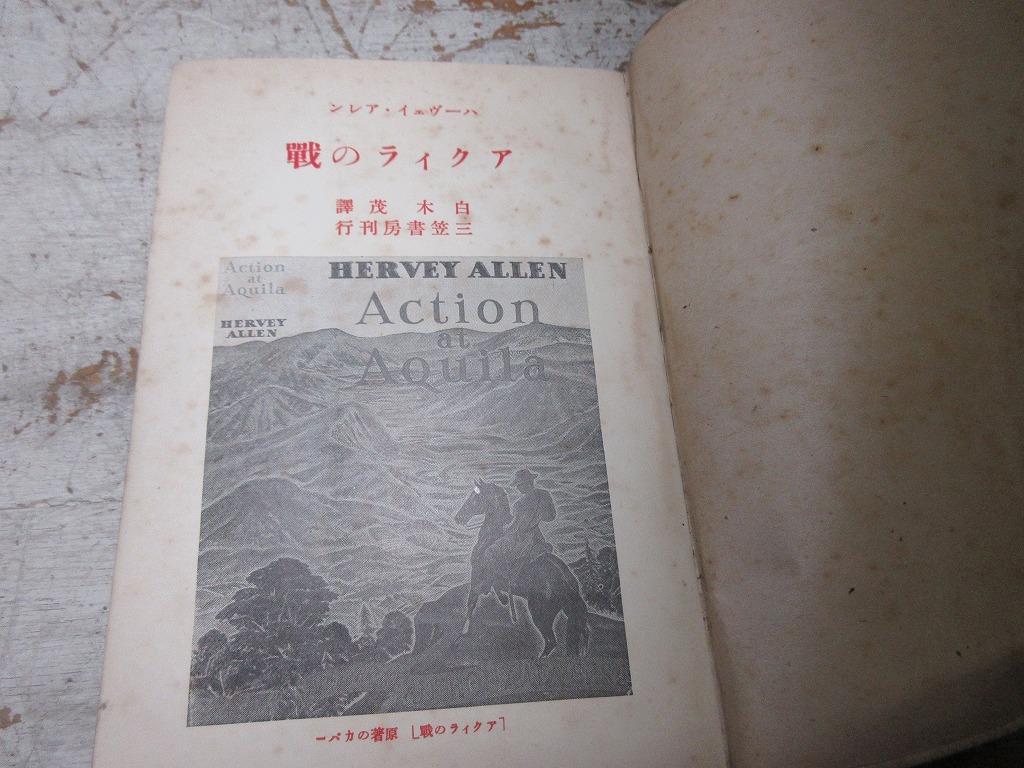 昭和14年初版 三笠書房 ハーヴェイ・アレン 白木茂訳 アクィラの戦_画像4