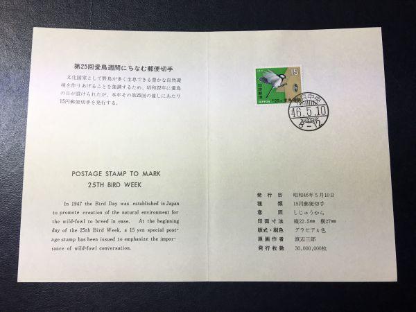 5362希少全日本郵便切手普及協会 記念切手解説書 1971年 第25回愛鳥週間 東京中央46.5.10 FDC初日記念カバー使用済消印初日印櫛型印ハト印_画像3