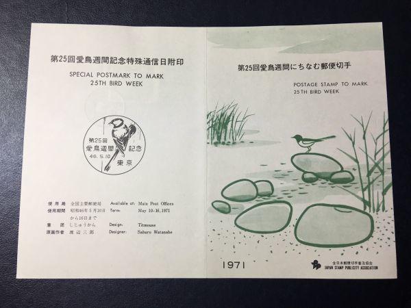 5362希少全日本郵便切手普及協会 記念切手解説書 1971年 第25回愛鳥週間 東京中央46.5.10 FDC初日記念カバー使用済消印初日印櫛型印ハト印_画像1