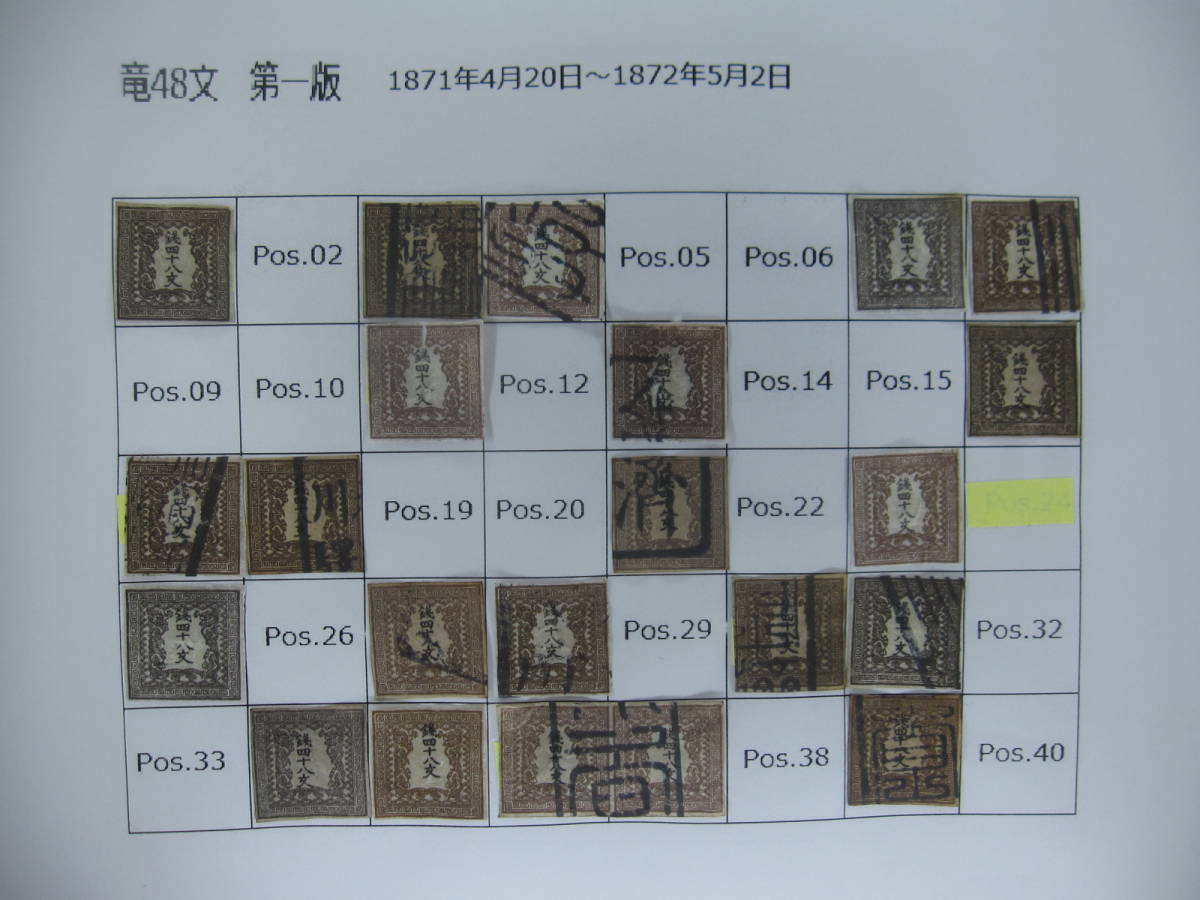 手彫切手 1871年 竜四十八文 リコンストラクション 第一版の復元40枚の内22種(枚)カタログ評価140万円以上 本物保証