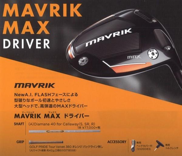 ●♪消費税送料込 MAVRIK MAX LH10.5度 40SR Diamana キャロウェイマーベリック 未使用 レフティ_画像3