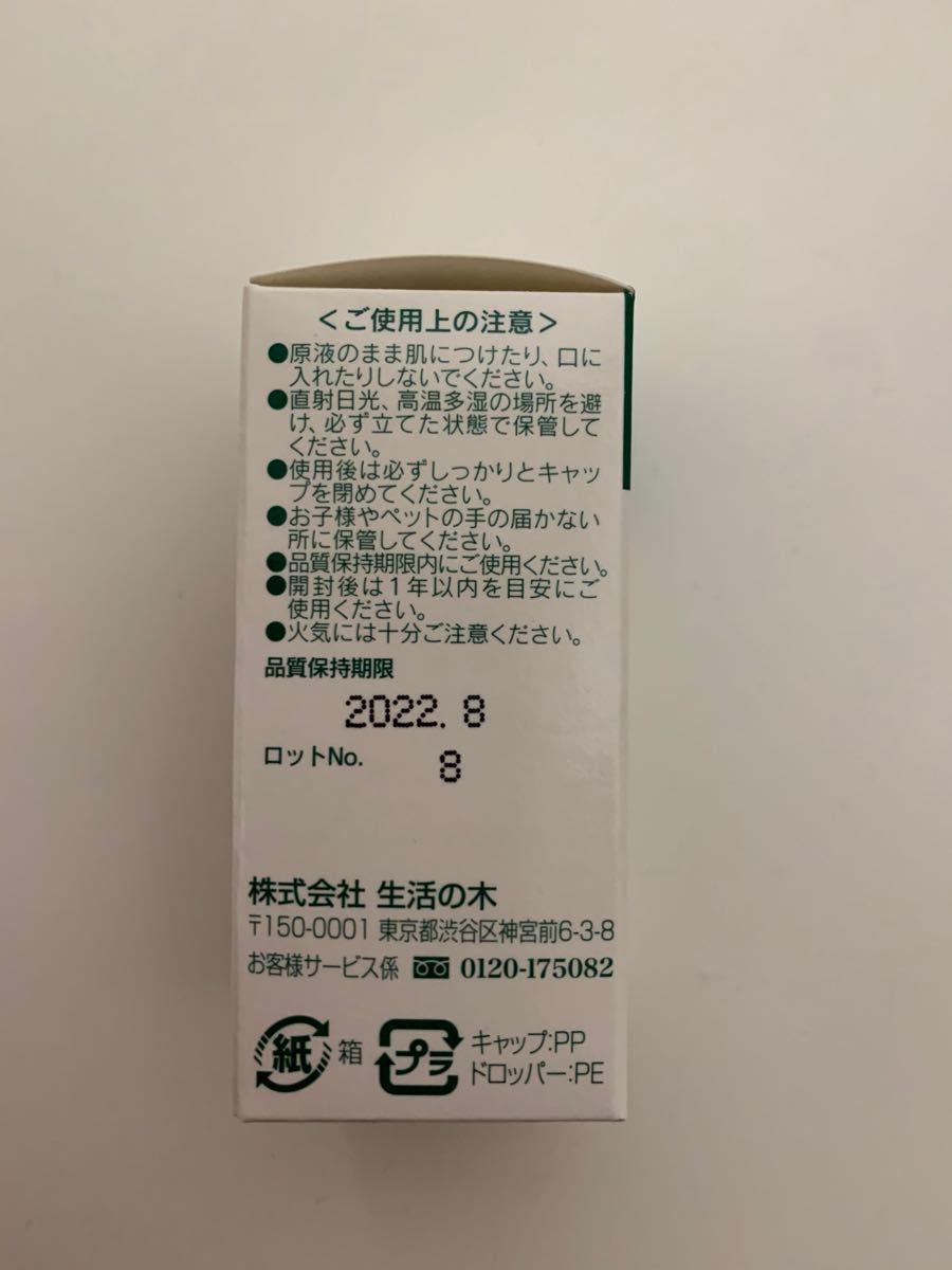 エッセンシャルオイル  生活の木 レモングラス 東インド型 3ml