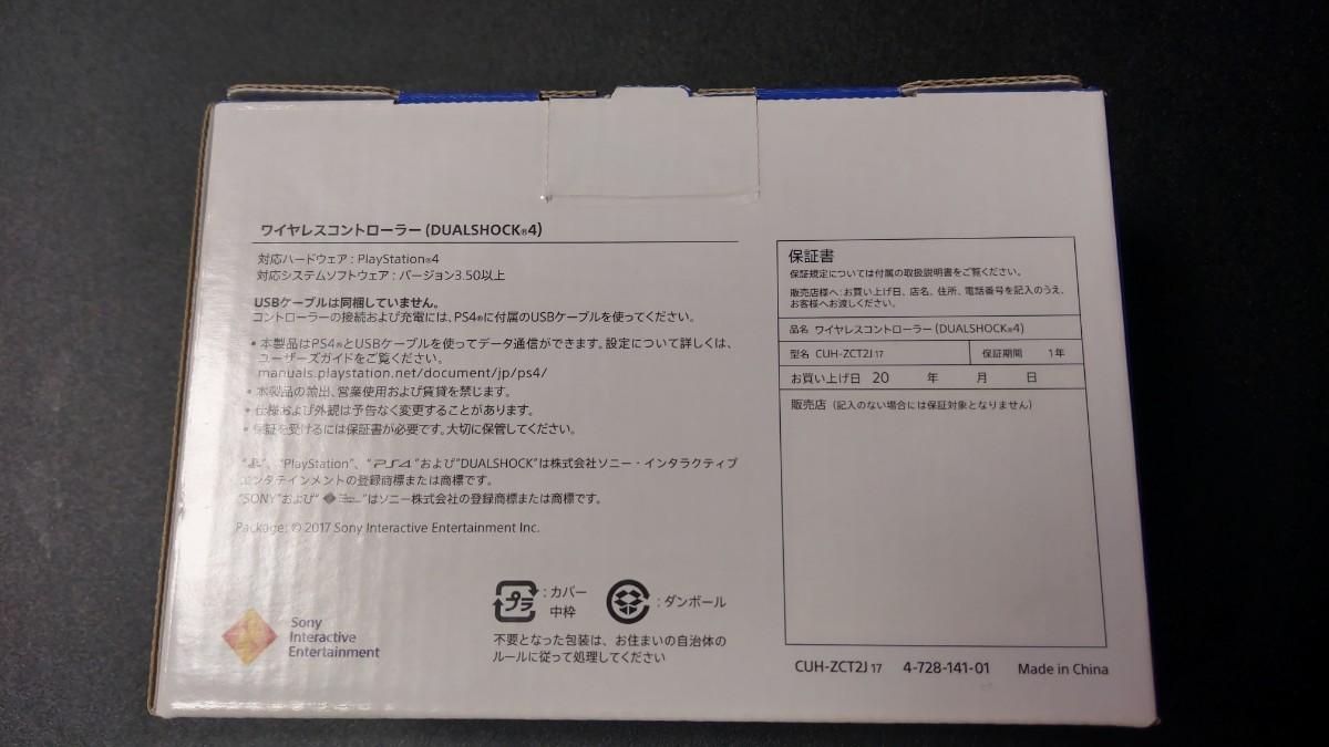 SONY PS4 ワイヤレスコントローラー DUALSHOCK 4 クリスタル