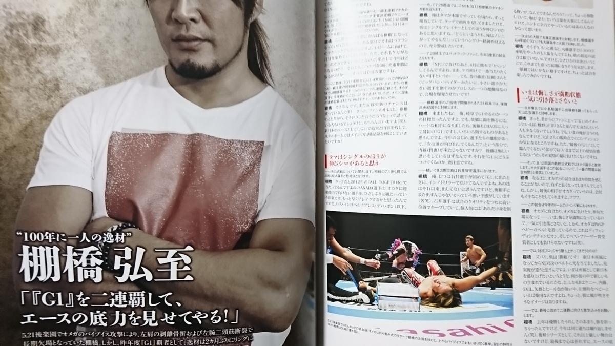 新日本プロレス G1 CLIMAX 2016 ★ パンフレット 中古本【中型本】[1690BO_画像4