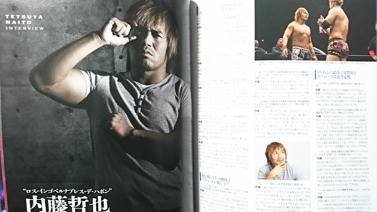 新日本プロレス G1 CLIMAX 2016 ★ パンフレット 中古本【中型本】[1690BO_画像5
