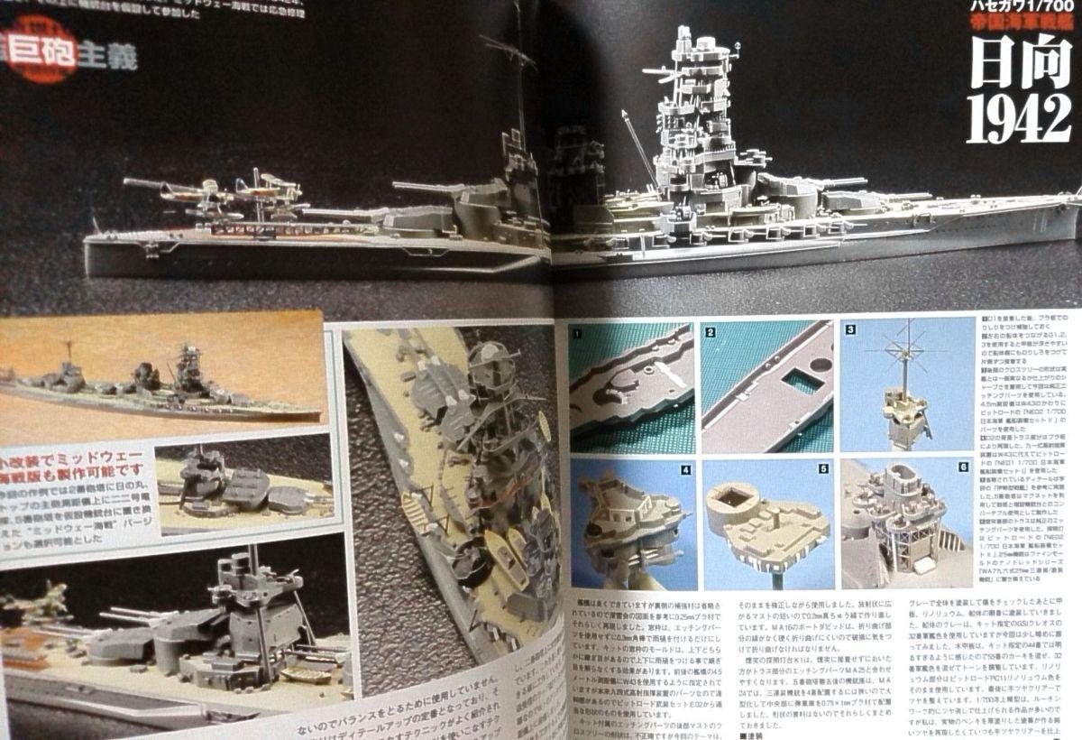 巨砲 2 主義 大艦