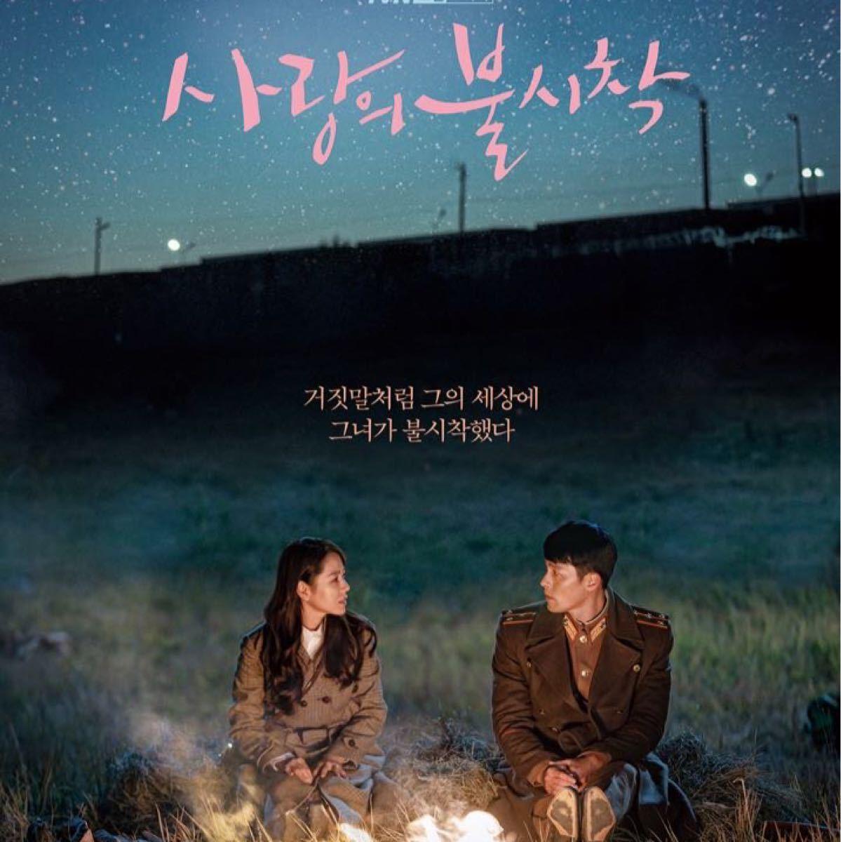 【愛の不時着】Blu-ray 韓国ドラマ 韓流