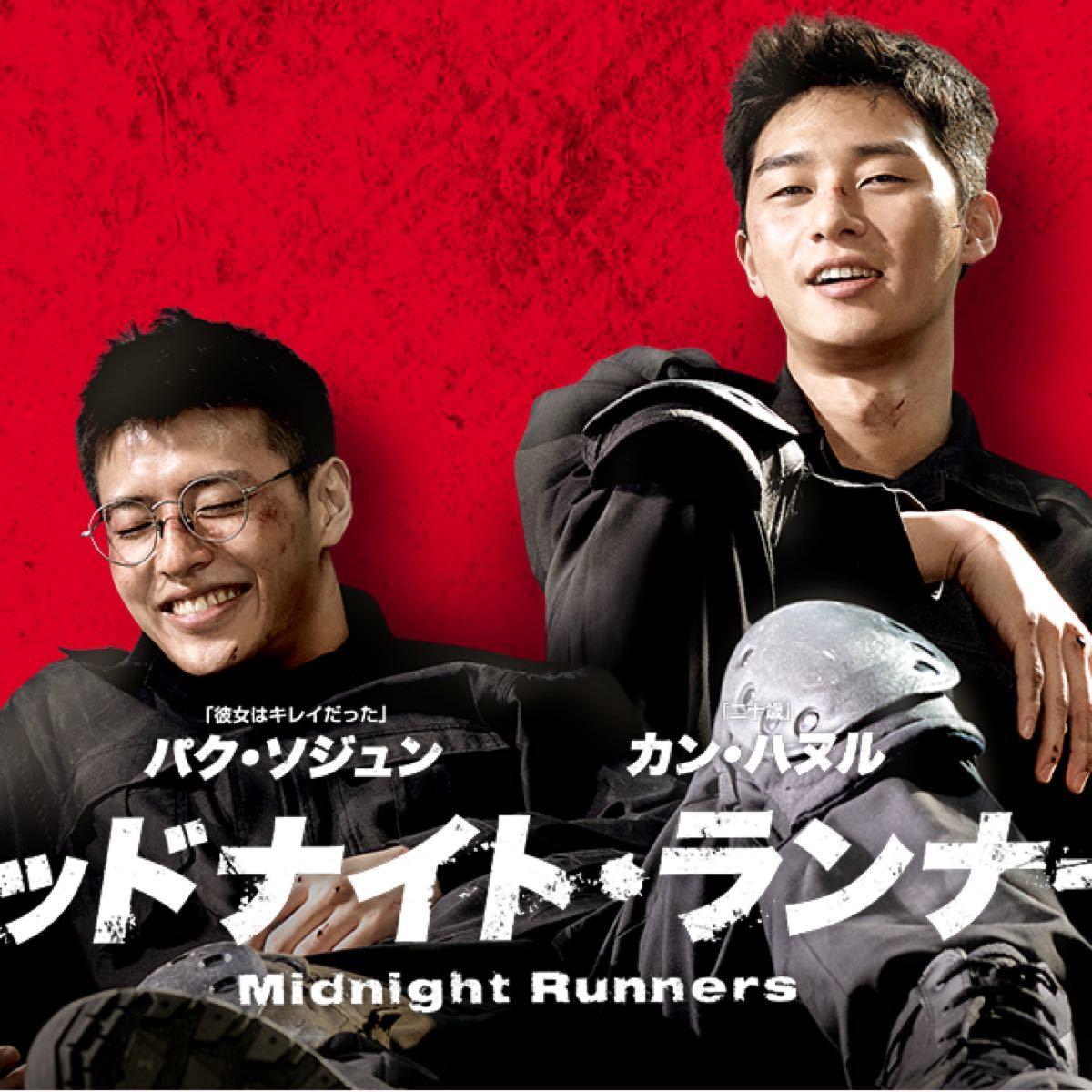 【ミッドナイトランナー】DVD 韓国ドラマ 韓流