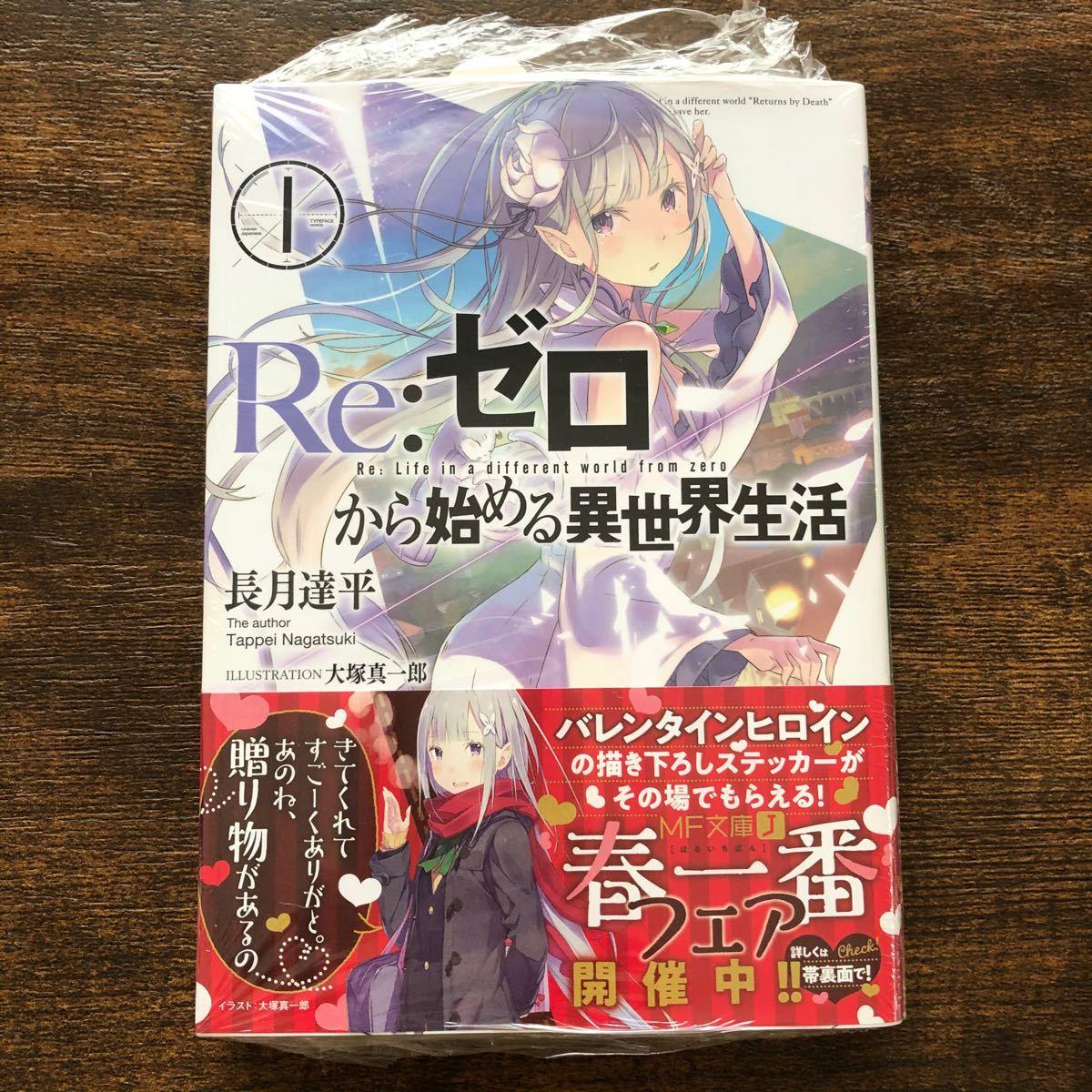 【未開封】Re:ゼロから始める異世界生活 1