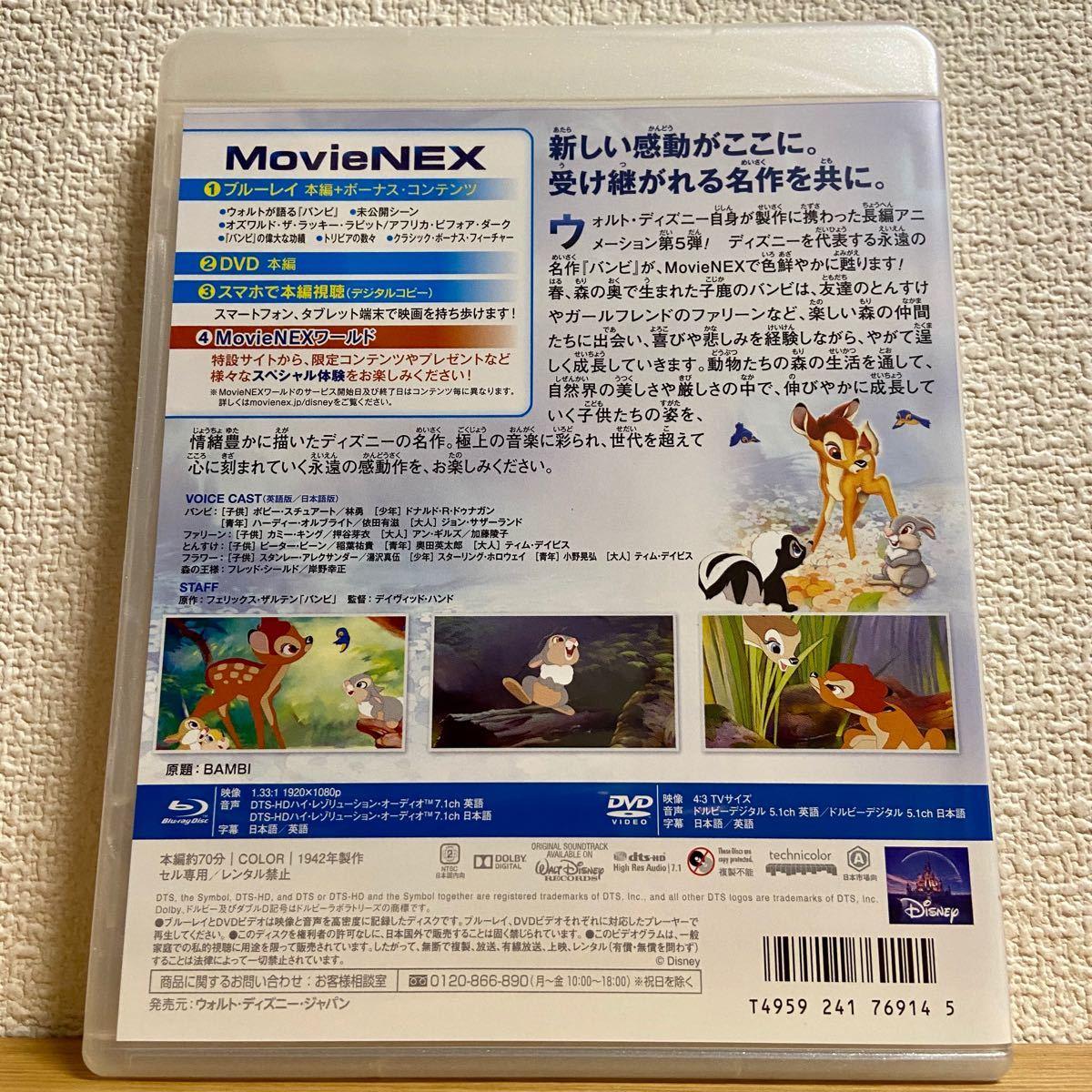 バンビ MovieNEX('42米) ブルーレイ+純正ケース