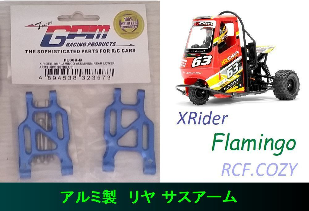 XRider Flamingo 用 リヤー サスアーム 高精度 GPM製 アルミ/青色 (検索 X-rider フラミンゴ トライク 3wd カート トライク バイク )