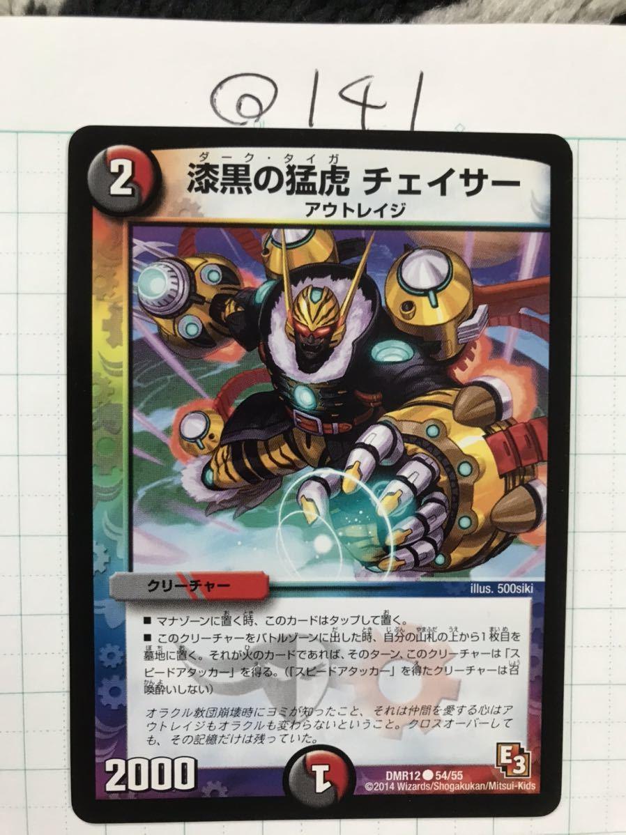 漆黒の猛虎チェイサー DMR12_画像1