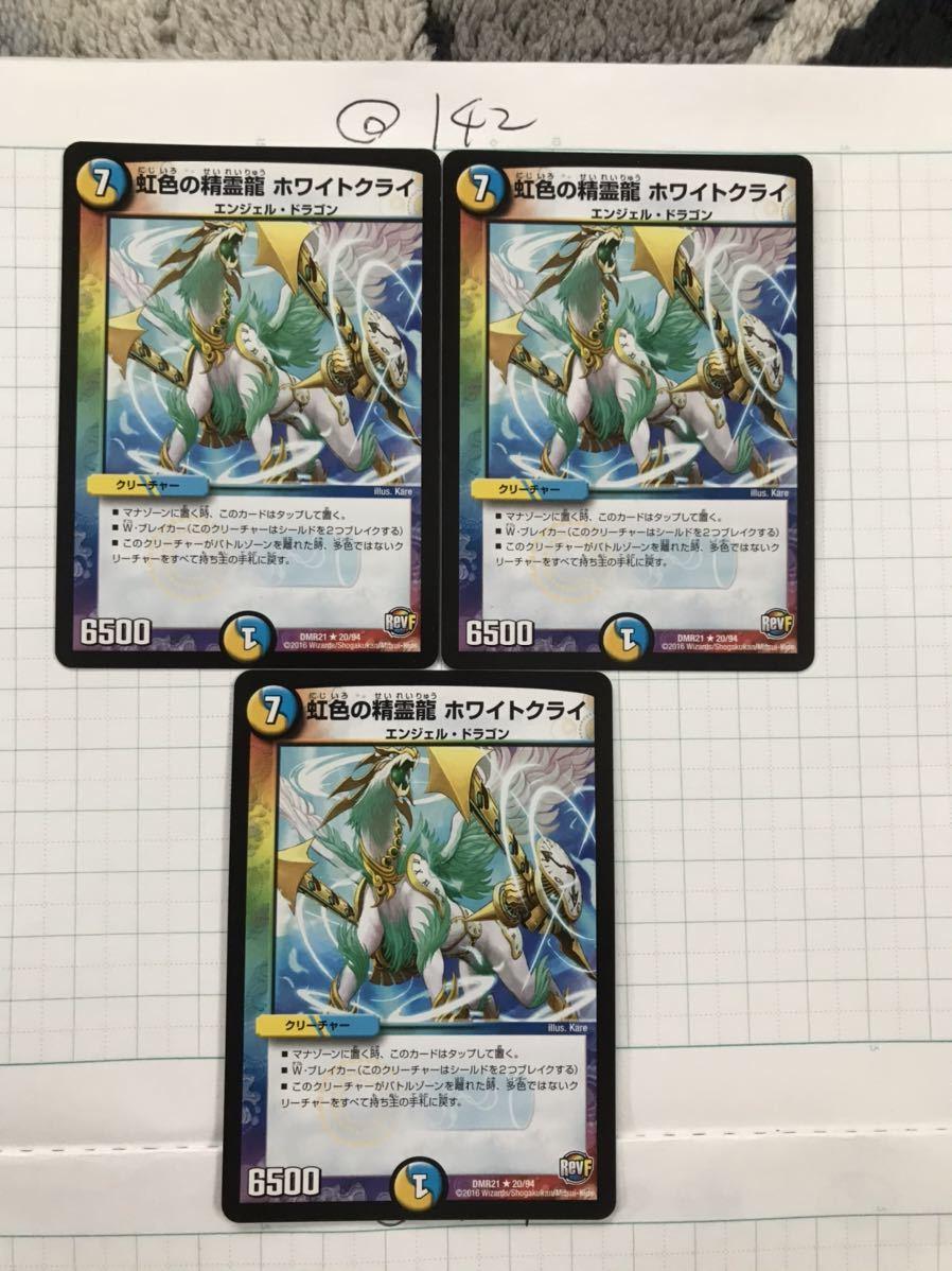 虹色の精霊龍 ホワイトクライ DMR21 3枚セット_画像1
