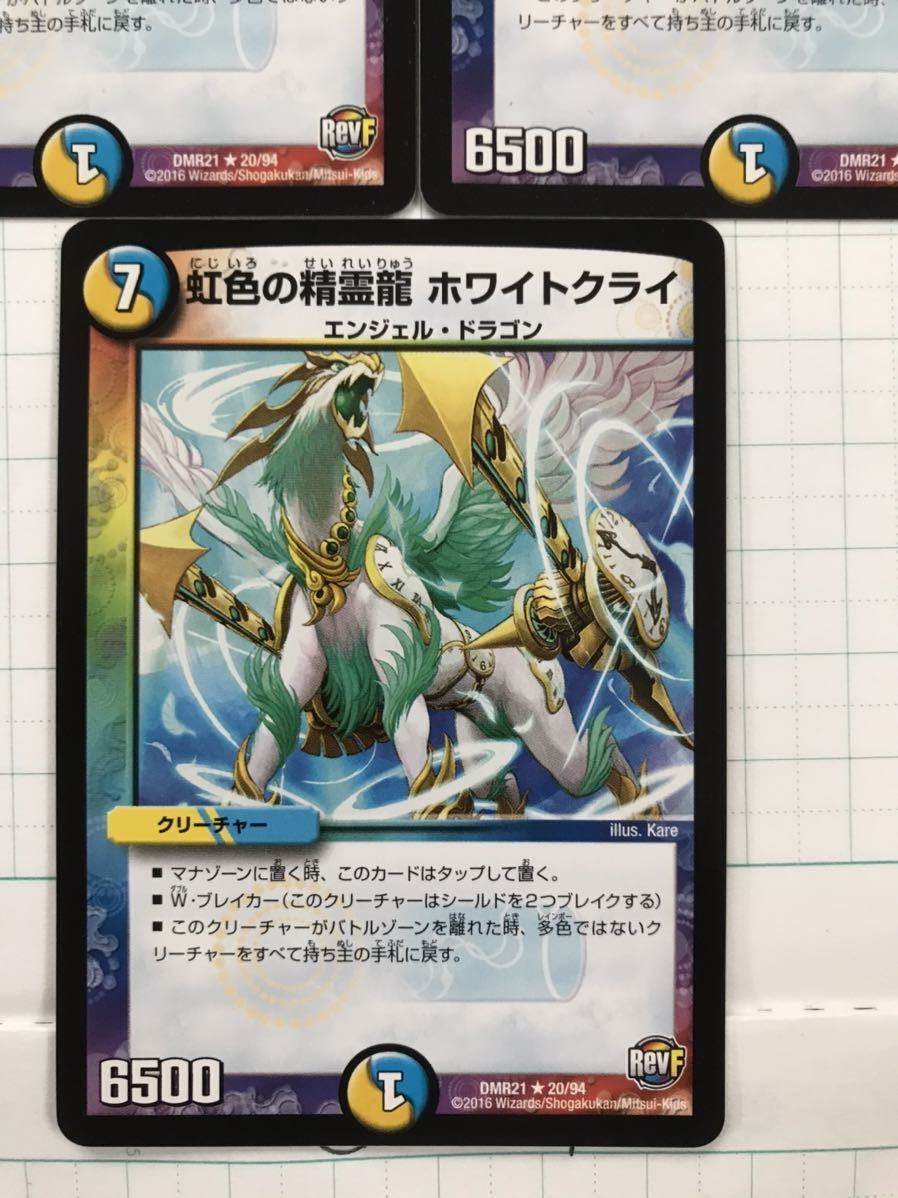 虹色の精霊龍 ホワイトクライ DMR21 3枚セット_画像2