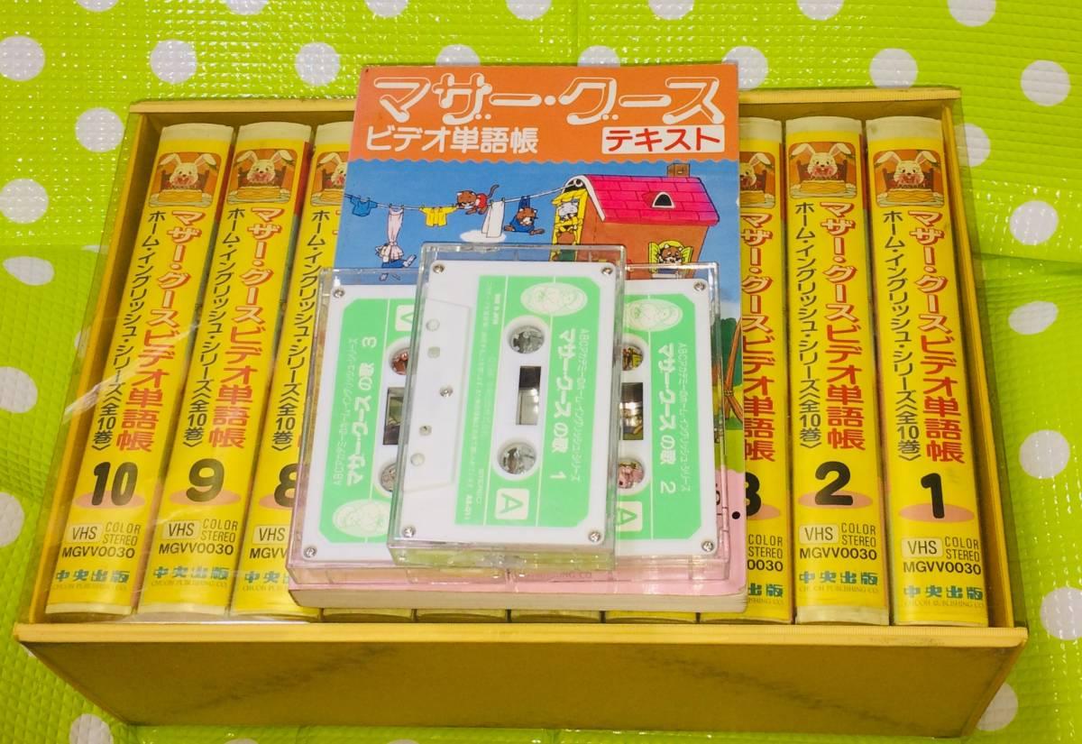 即決〈同梱歓迎〉VHS マザーグース ビデオ単語帳 10本+カセット3本+本1冊 ホーム・イングリッシュ◎その他ビデオDVD多数出品中∞5322_画像1