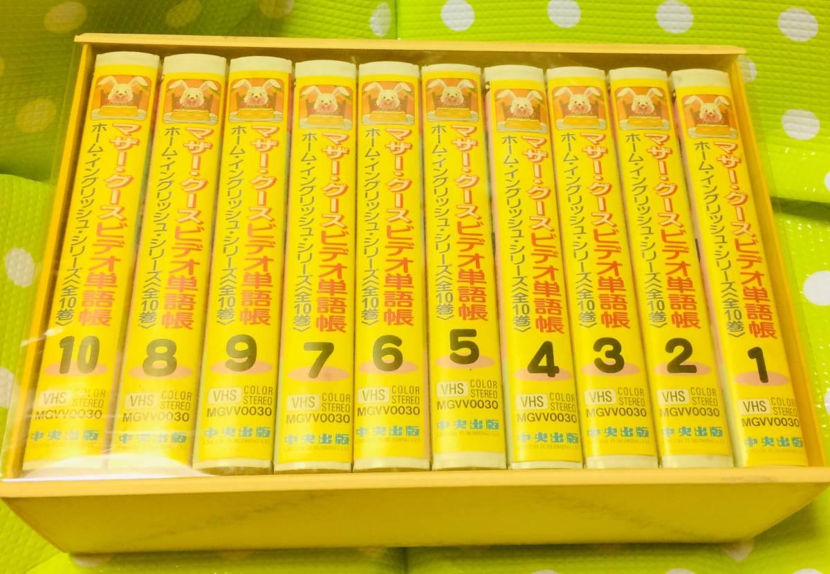 即決〈同梱歓迎〉VHS マザーグース ビデオ単語帳 10本+カセット3本+本1冊 ホーム・イングリッシュ◎その他ビデオDVD多数出品中∞5322_画像2