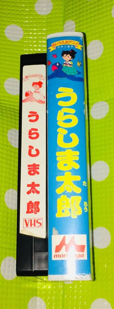 即決〈同梱歓迎〉VHS あいうえおアニメ 世界の童話 うらしま太郎 コアラブックス◎その他ビデオDVD多数出品中∞5353_画像3