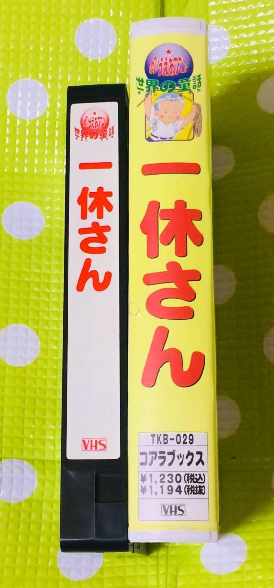 即決〈同梱歓迎〉VHS 世界の童話 一休さん コアラブックス◎その他ビデオDVD多数出品中∞5332_画像3
